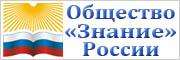 Сайт Общество Знание России
